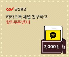 [CGV양산물금] 카카오톡 채널 친구하고 할인쿠폰 받자!