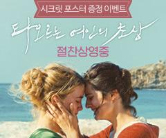 <타오르는 여인의 초상> 28DAY 시크릿 포스터 증정 이벤트