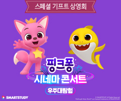 <핑크퐁 시네마 콘서트- 우주대탐험> 스페셜 기프트 상영회