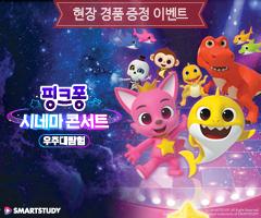 <핑크퐁 시네마 콘서트- 우주대탐험> 현장 경품 증정 이벤트