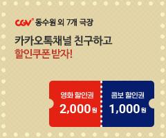 CGV극장별[CGV동수원 외 7개 극장] 카카오톡 채널 추가하고 할인쿠폰 받자!