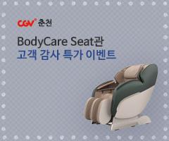 CGV극장별+[CGV춘천] BodyCare Seat관 고객 감사 특가 이벤트