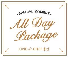 CGV극장별[씨네드쉐프 용산] All Day Package
