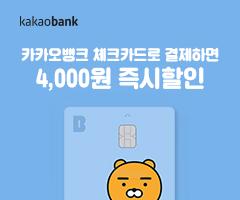 카카오 뱅크 CGV에서 4,000원 즉시 할인