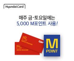 현대카드 M 포인트 할인 이벤트
