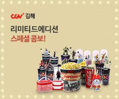 CGV극장별+[CGV김해] 스페셜 콤보 판매