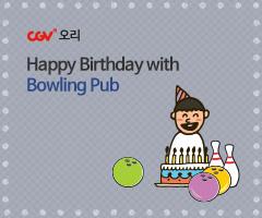 CGV극장별[CGV오리] Happy Birthday with Bowling Pub