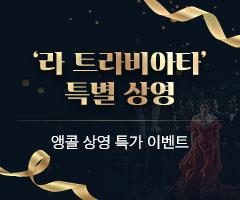 CGV극장별[CGV대구현대 외 7개 극장] 앵콜 상영 특가 이벤트 <라 트라비아타>