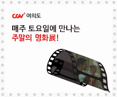 CGV극장별+[CGV여의도] 매주 토요일에 만나는 주말의 명화전!