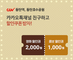 CGV극장별[CGV동탄역, 동탄호수공원] 카카오톡 채널 친구하고 할인쿠폰 받자!