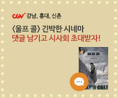 CGV극장별+[CGV강남, 홍대, 신촌] <울프콜> 긴박한 시네마