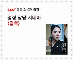 CGV극장별+[CGV목동 외 9개 극장] 결백 정정당당 시네마
