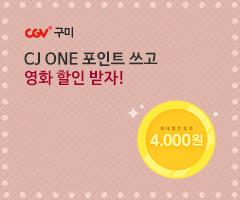 [CGV구미] CJ ONE 포인트 쓰고 영화 할인 받자!