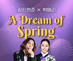 CGV극장별[CGV청담씨네시티] 팝핀현준X박애리 A Dream Of Spring