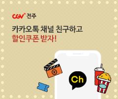 CGV극장별[CGV전주] 카카오톡 채널 친구 추가 이벤트