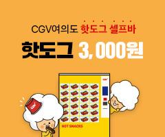 CGV극장별[CGV여의도] 여의도 핫도그셀프바에서 핫도그가 3,000원!!