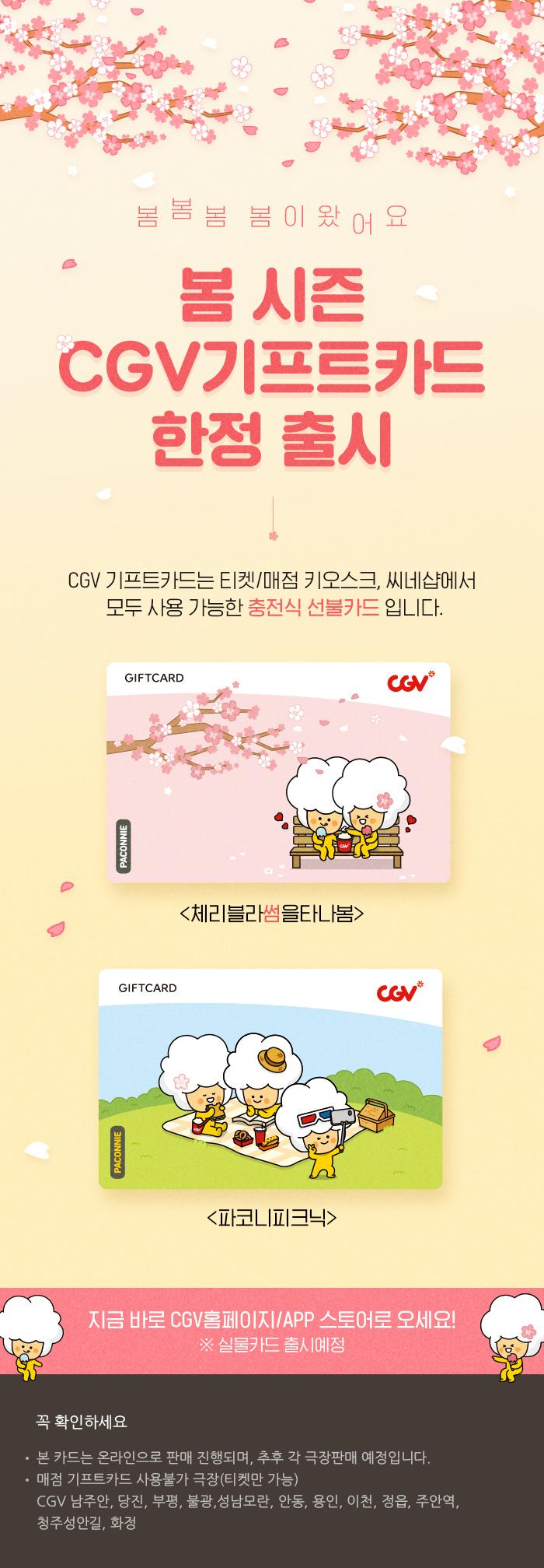 제휴/할인 봄 시즌 한정 출시 CGV 기프트 카드