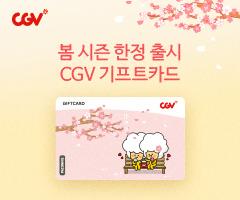 제휴/할인봄 시즌 한정 출시 CGV 기프트 카드