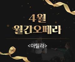 CGV극장별4월 월간오페라 <아틸라>