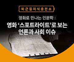 CGV극장별+[CGV여의도] 한겨례 교육강연 이벤트 언론과 사회이슈