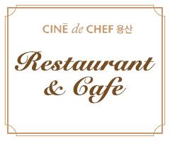 [씨네드쉐프 용산아이파크몰] Restaurant & Cafe 10%