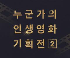 스페셜이벤트누군가의 인생영화 기획전 Vol.2