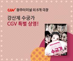 CGV극장별[CGV광주터미널 외 8개 극장] 강산제 수궁가 CGV 특별상영!