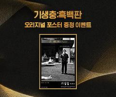 스페셜이벤트기생충:흑백판 오리지널 포스터 증정 이벤트