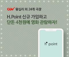 CGV극장별+[CGV왕십리 외 24개 극장]H.Point 신규 가입하고 단돈 4천원에 영화 관람하자!