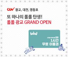 CGV극장별[CGV광교,대전,영등포] 또 하나의 롤롤 탄생! 롤롤 광교 GRAND OPENING!