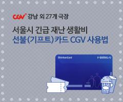 CGV극장별+[CGV강남 외 27개 극장] 서울시 재난 긴급 생활비 선불(기프트) 카드 CGV 사용안내