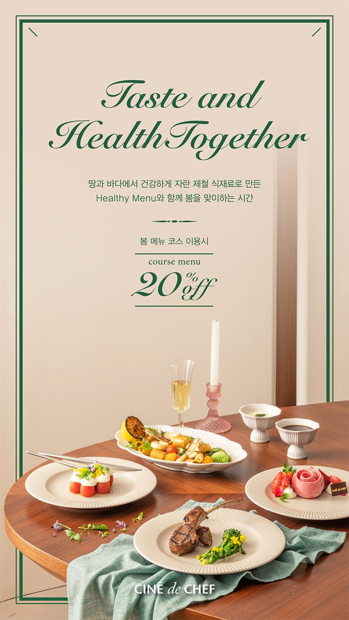 CGV극장별 [씨네드쉐프 압구정] Taste and Health Together