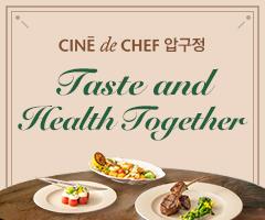 [씨네드쉐프 압구정] Taste and Health Together