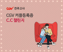 [CGV전주고사] C.C(CGV COUPLE) 커플등록증 챌린지