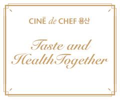[씨네드쉐프 용산아이파크몰] Taste and Health Together