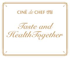 [씨네드쉐프 센텀시티] Taste and Health Together