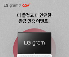 CGV X LGgram 더 즐겁고, 더 안전한 관람 인증 이벤트