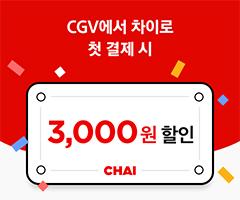 CGV에서 차이로 첫 결제하면 3,000원 할인!
