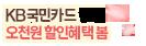 kb국민카드 오천원