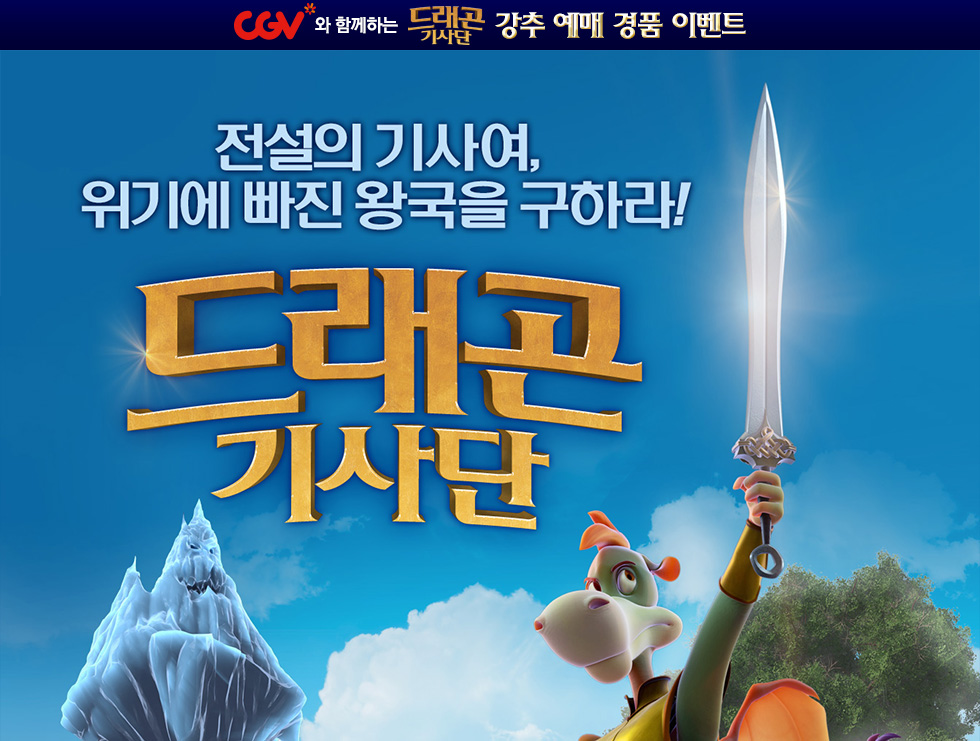 <드래곤 기사단> 예매 경품 이벤트