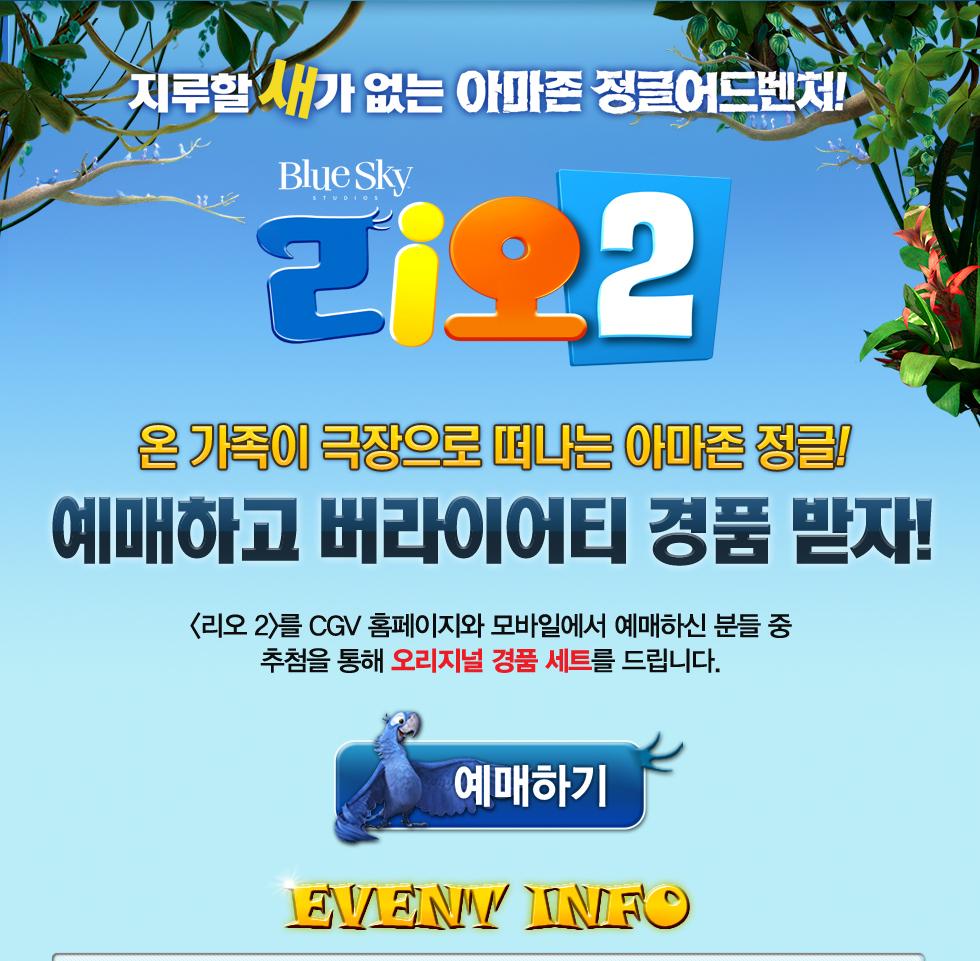 <리오2> 버라이어티 예매 경품 이벤트