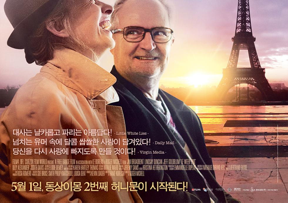 [이벤트]위크엔드 인 파리> 로맨틱 예매 경품 이벤트