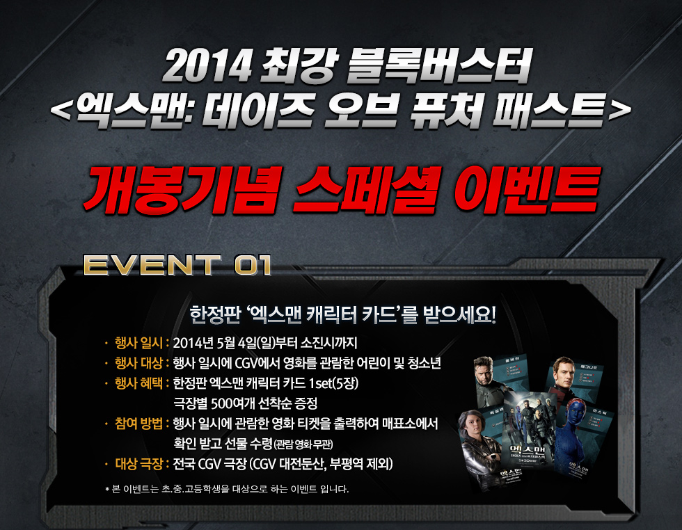 <엑스맨:데이즈 오브 퓨처 패스트> 스페셜 이벤트