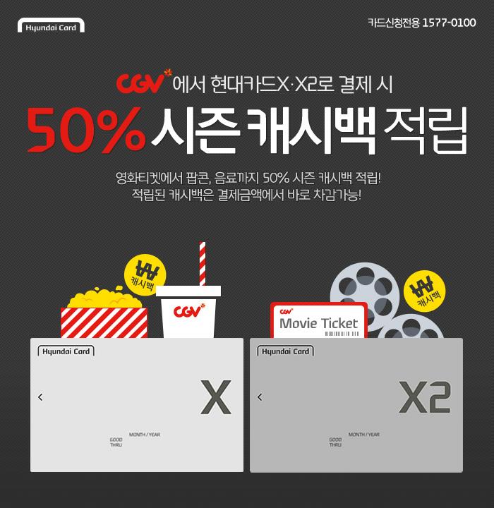 [이벤트]현대카드 X,X2 50% 시즌 캐시백 적립