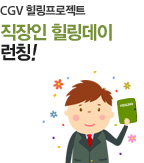 CGV  