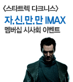 < > IMAX 