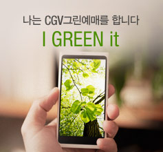 CGV I GREEN it