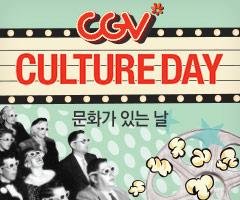 리뉴얼_문화가 있는날 CGV CULTURE DAY