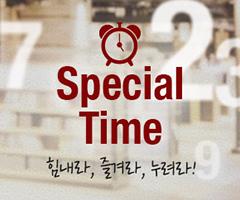 리뉴얼_2014 CGV Special Time