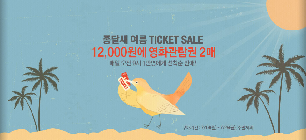 main_bigbanner_ticketsale